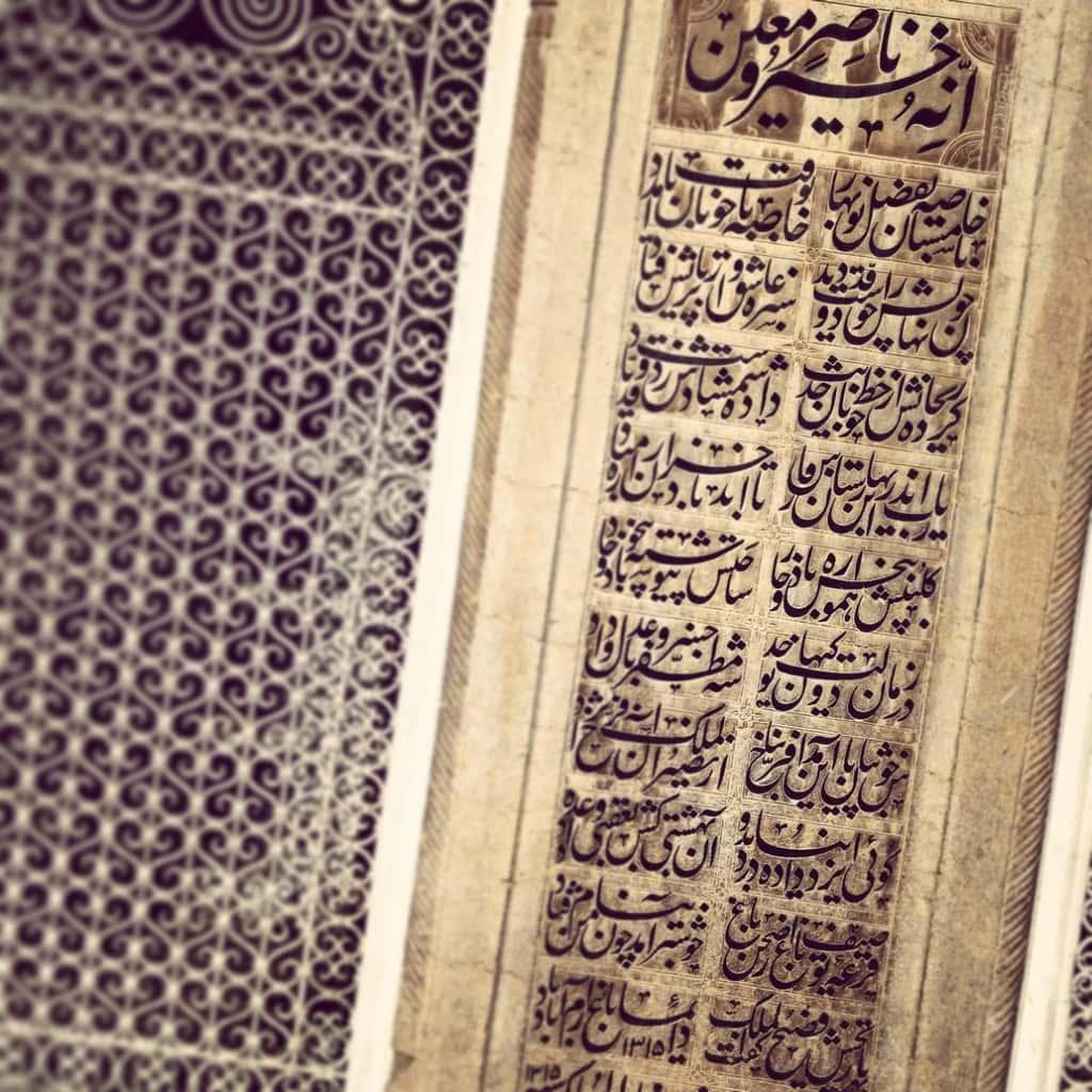Trocha Hafézových básní neuškodí - zahrada Eram, Shiraz
